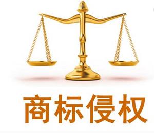 """关于""""江苏汇邦""""商标侵权终审判决"""